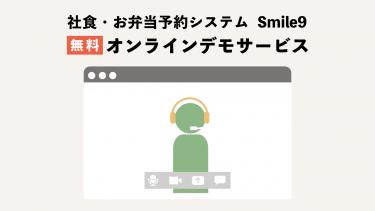無料!smile9オンラインデモサービス!