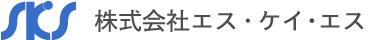 株式会社エス・ケイ・エス
