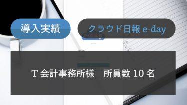 日報サービスe-day T社様で導入!