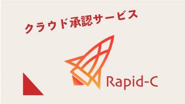 クラウド承認サービス Rapid-C