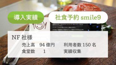 社食・お弁当予約システム smile9 NF様で導入!