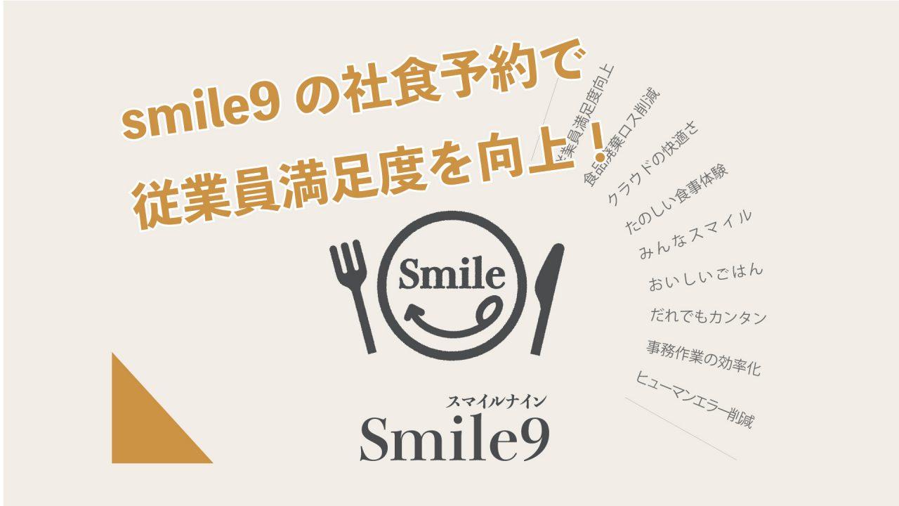 smile9の社食予約で従業員満足度を向上!