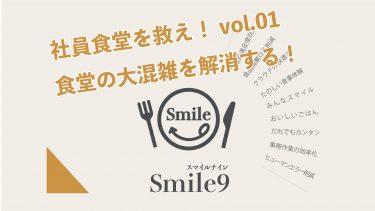 社員食堂を救え!vol.01 食堂の大混雑を解消する!