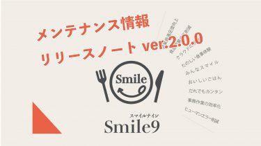 リリースノート smile9 ver2.0.0