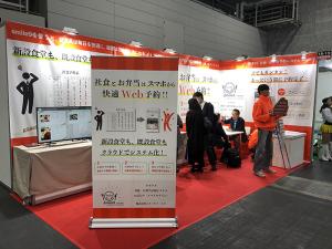 2019【関西】福利厚生Expo風景