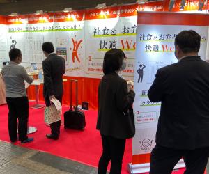 【関西】福利厚生Expo2020風景